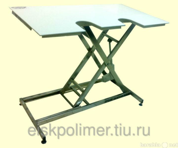 Продам Стол для узи животных с подъемным механи