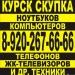 Куплю ПРОДАТЬ АЙФОН ПЛАНШЕТ НЕТБУК 89202676666