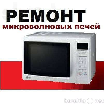 Куплю микроволновую печь