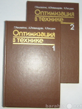 Продам 2-х томник: Оптимизация в технике (редки
