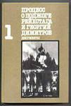 Продам Процесс о поджоге рейхстага и Георгий Ди