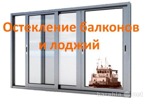Продам Остекление балконов и лоджий в Новосибир
