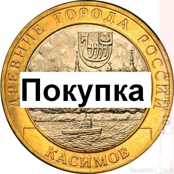 Куплю: Юбилейные монеты (десятки и т.п.)