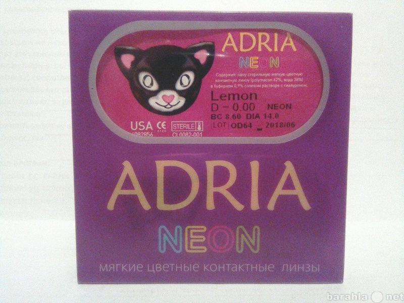 Продам Цветные контактные Линзы Adria Neon