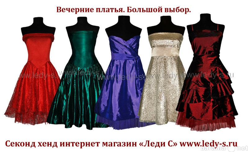 Продам Вечерние платья в интернет магазине
