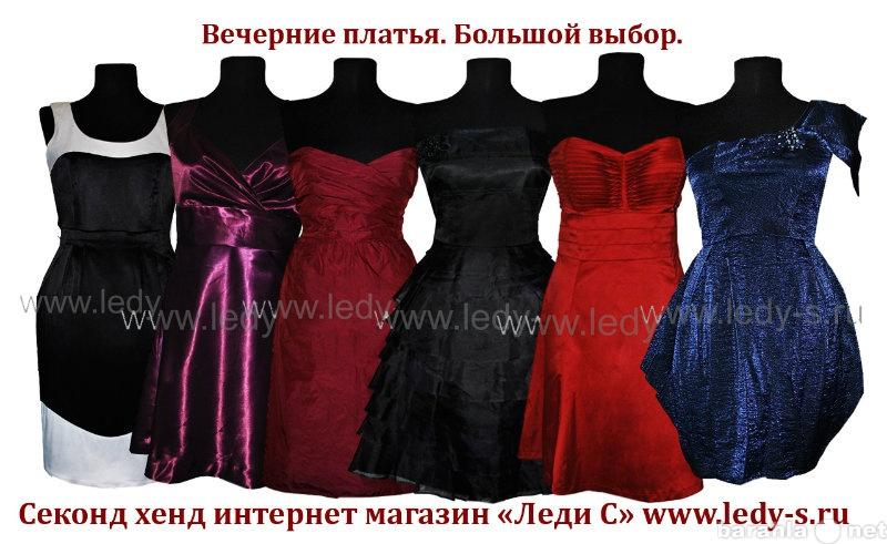 Продам Вечерние платья секонд хенд и сток