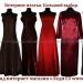 Продам Вечерние платья в интернет-магазине