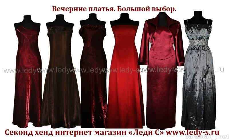 Продам Вечерние платья секонд. Доставка по РФ