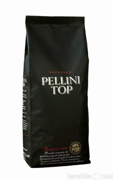 Продам PELLINI TOP ARABICA 100% Италия
