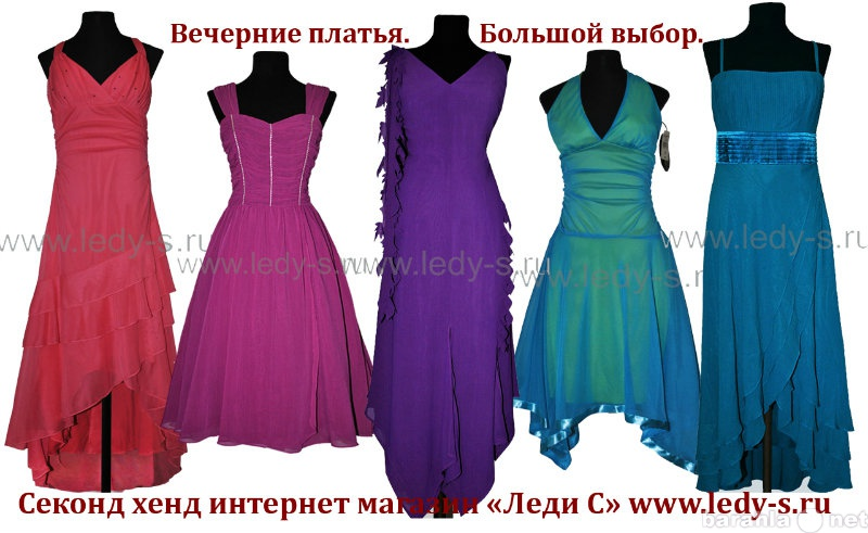 Продам Вечерние платья секонд-хенд и сток