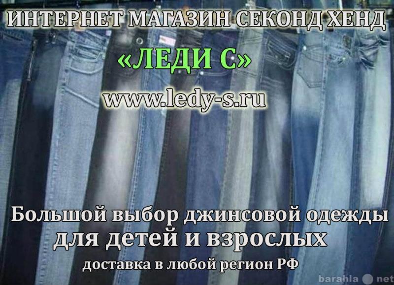 Продам Джинсовая одежда секонд. Доставка по РФ.