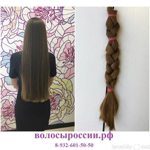 Куплю Покупаем волосы в Нижнем Тагиле