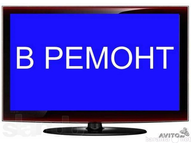 Куплю Ремонт Ваших телевизоров можно на дому