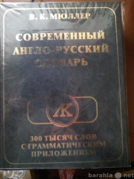 Продам современный англо- русский словарь В.К.М