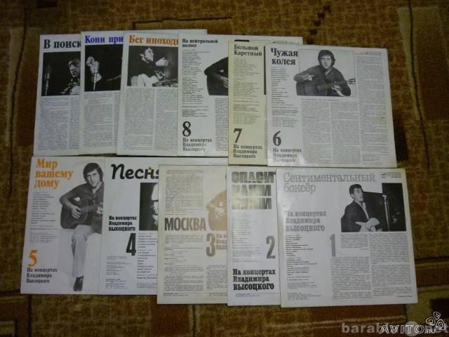 Продам Винил На концертах Владимира Высоцкого.