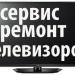 Продам Ремонт всех телевизоров на дому