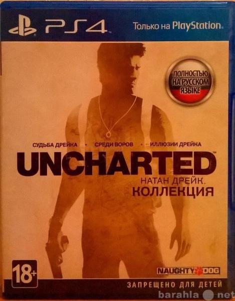 Продам Uncharted: Натан Дрейк. Коллекция (PS4);
