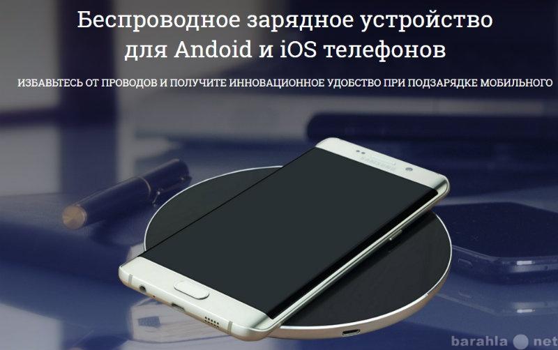 Продам: Беспроводное зарядное устройство для And