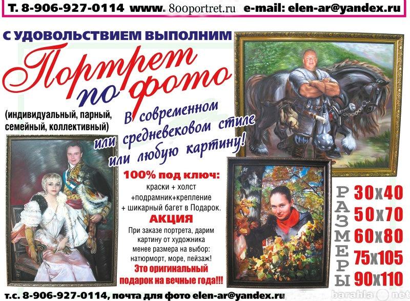Продам МОДУЛЬНЫЕ КАРТИНЫ, ПОРТРЕТЫ на заказ!!!