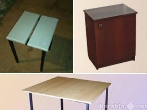 Продам Табуреты,столы,тумбы