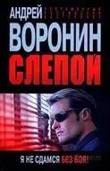 Продам Андрей Воронин