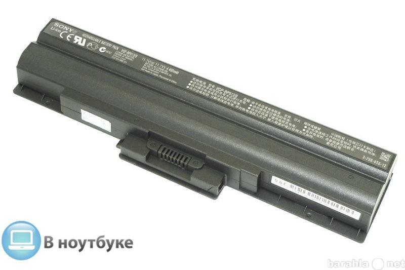 Продам Аккумуляторная батарея для ноутбука Sony