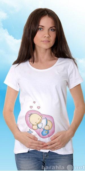 Продам Оригинальные футболки для беременных