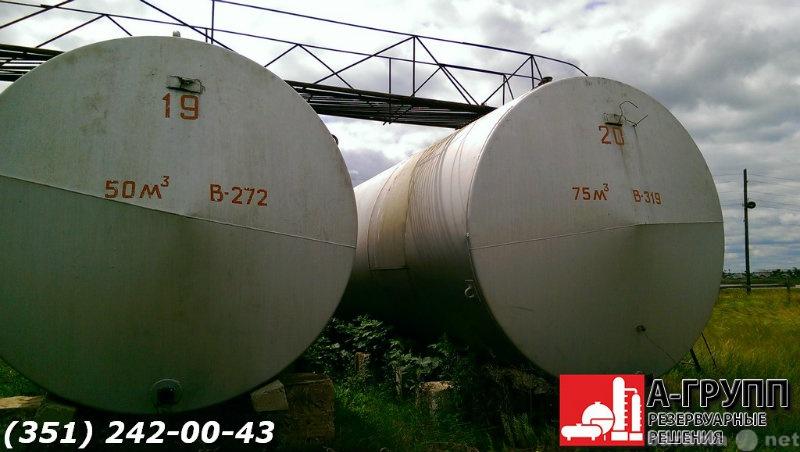 Продам Металлические ёмкости РГС-50, объёмом 50