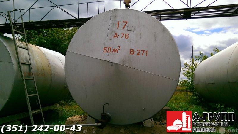 Продам Металлические ёмкости РГС-50, РГС-75, по