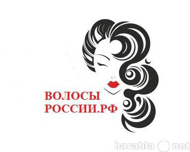 Куплю Покупаем волосы в Костроме!