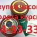 Куплю ЗОЛОТО БРИЛЛИАНТЫ ЧАСЫ 8-910-740-33-33