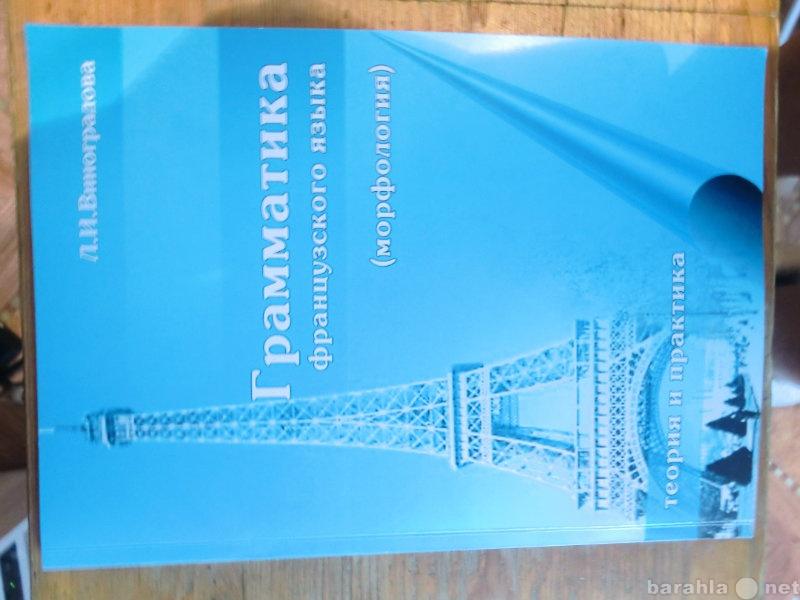 Продам Грамматика французского языка