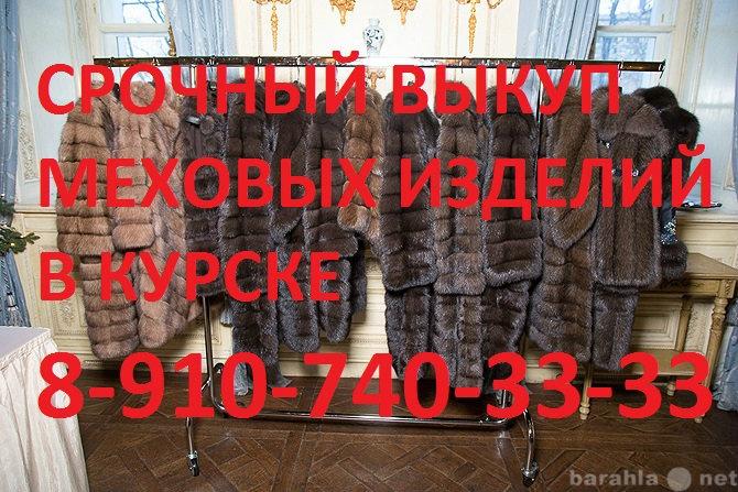 Куплю ШУБЫ И МЕХОВЫЕ ИЗДЕЛИЯ 8-910-740-33-33