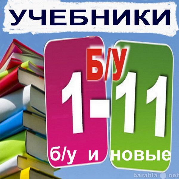 Продам Учебники 5,6,7,8,9, 10,11 классы, б/у.