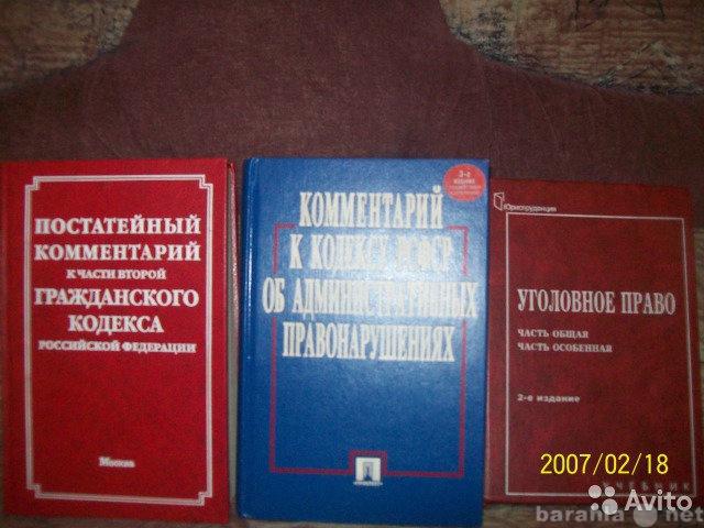 Продам книги для вузов
