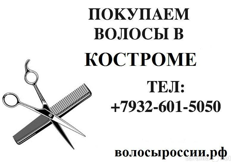 Куплю Дорого покупаем волосы в Костроме!