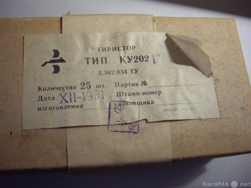 Продам: Тиристор КУ-202Г
