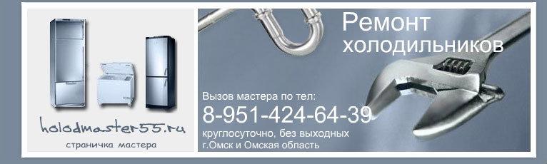 Предложение: Ремонт холодильников в Омске и области.