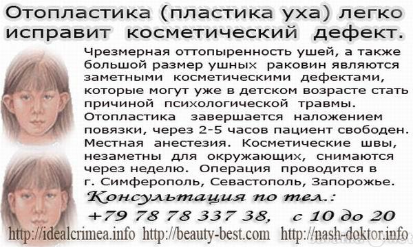 Предложение: Отопластика (пластика уха) Крым