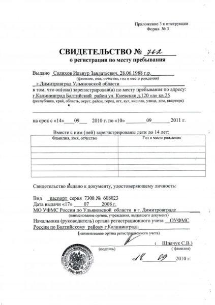 Великий новгород временная регистрация купить как получить временную регистрацию в беларуси россиянину