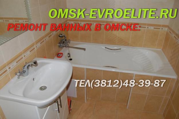 Предложение: ремонт квартир в омске:евроремонт в омск