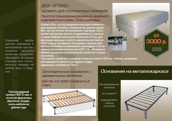 Предложение: Мебель, матрацы, кровати, диваны, стулья