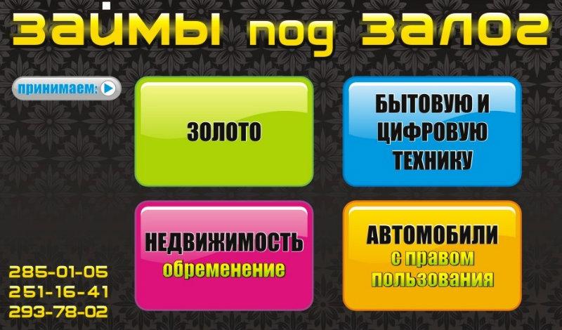 Предложение: КРУГЛОСУТОЧНЫЙ ЛОМБАРД - ДЕНЬГИ В ДОЛГ