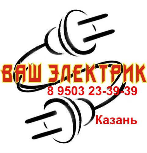 Предложение: Услуги электрика 8 9503 23-39-39 Казань