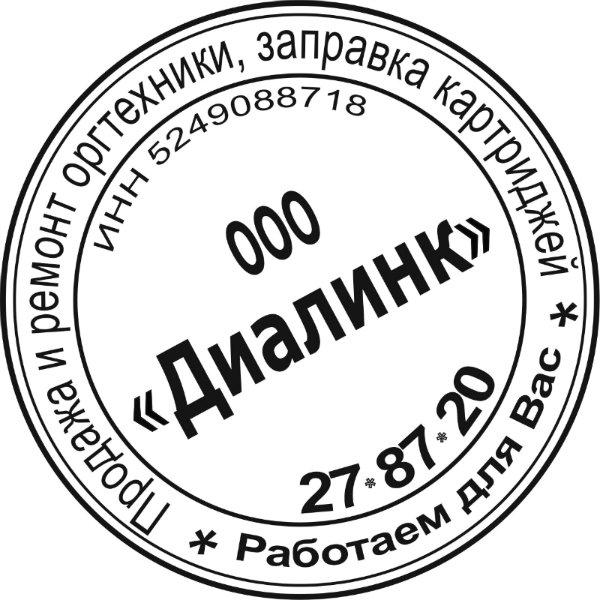 Предложение: Ремонт струйных принтеров.Дзержинск.