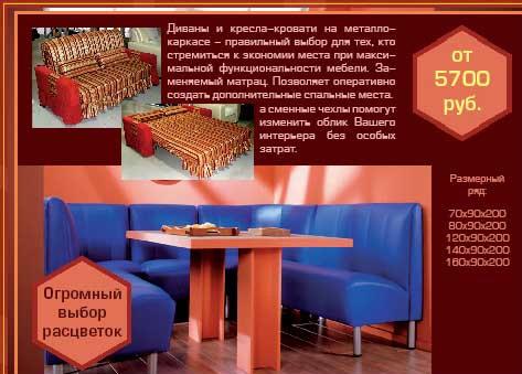 Предложение: Мебель гостиниц, офиса, Кисловодск, Пяти