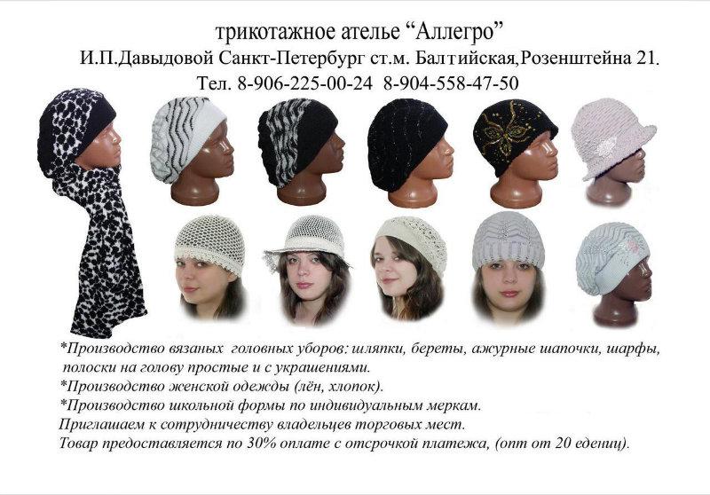 Предложение: производим вязаные шапки и шарфы