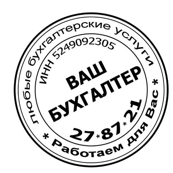 Предложение: Бухучет Дзержинск
