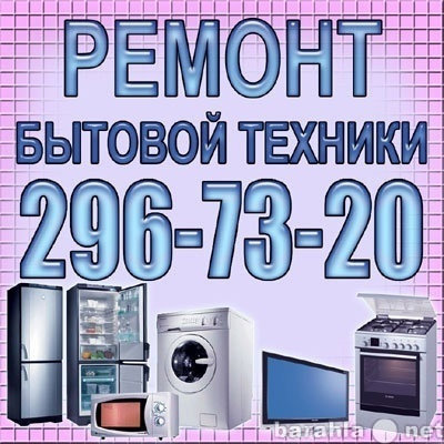 Предложение: РЕМОНТ ТЕХНИКИ