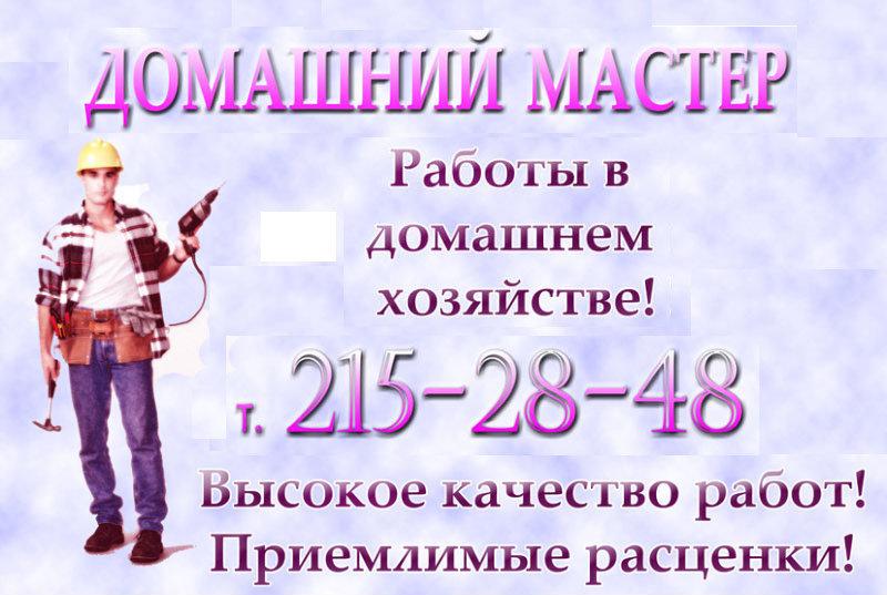 """Предложение: Сервис """"Домашний мастер"""""""